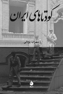 کودتاهای ایران نویسنده سهراب یزدانی